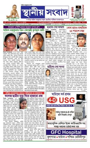 Sthaniya Sambad - Read on ipad, iphone, smart phone and tablets.