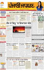 Jalandhar Dehat : Punjabi jagran News : 01st June 2016 - Read on ipad, iphone, smart phone and tablets.