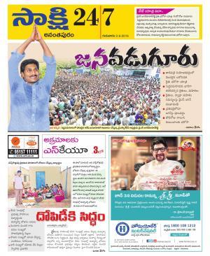 Sakshi newspaper district edition