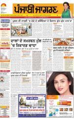 Jalandhar Dehat : Punjabi jagran News : 02nd June 2016 - Read on ipad, iphone, smart phone and tablets.