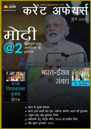 Current Affairs June 2016 eBook Hindi