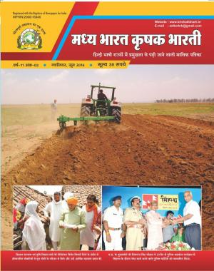 MADHYA BHARAT KRISHAK BHARTI - Read on ipad, iphone, smart phone and tablets