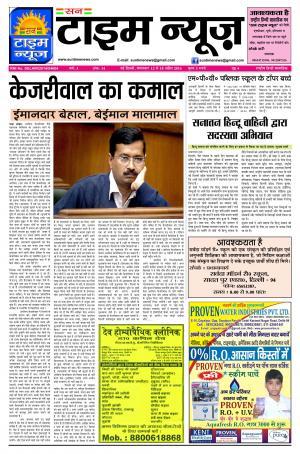 SUN TIME NEWS