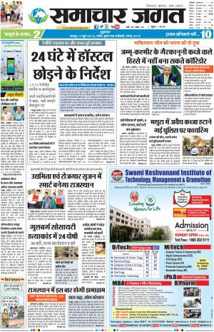 jaipur city - Read on ipad, iphone, smart phone and tablets.