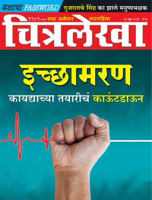 Chitralekha Marathi - June 13, 2016 - Read on ipad, iphone, smart phone and tablets.