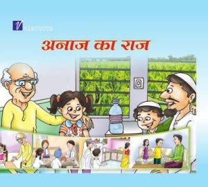 Anaj ka Raaj - Read on ipad, iphone, smart phone and tablets