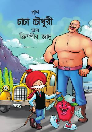 CHACHA CHAUDHARY AND CRISPY'S MAGIC BANGLA