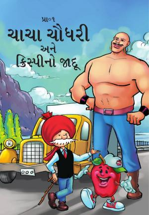 CHACHA CHAUDHARY AND CRISPY'S MAGIC GUJARATI