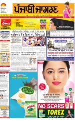 Jagraon  : Punjabi jagran News :5th June 2016 - Read on ipad, iphone, smart phone and tablets.