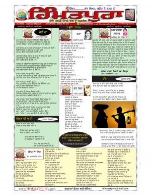 www.HIMMATPURA.com - Read on ipad, iphone, smart phone and tablets.