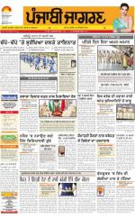 Amritsar  : Punjabi jagran News : 6th June 2016 - Read on ipad, iphone, smart phone and tablets.