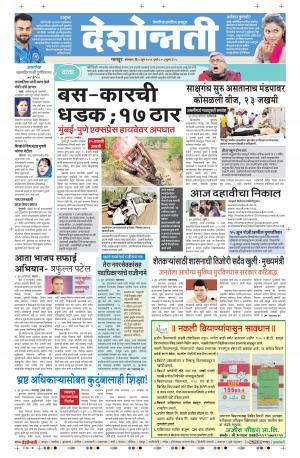 6th Jun Nagpur - Read on ipad, iphone, smart phone and tablets.