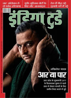 India Today Hindi-15th June 2016 - Read on ipad, iphone, smart phone and tablets.