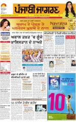 Bathinda  : Punjabi jagran News : 7th June 2016 - Read on ipad, iphone, smart phone and tablets.