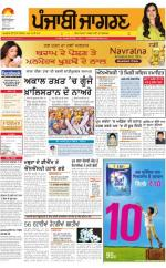 Amritsar  : Punjabi jagran News : 7th June 2016 - Read on ipad, iphone, smart phone and tablets.