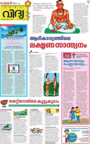 Mathrubhumi Vidya, Tue, 7 Jun 16