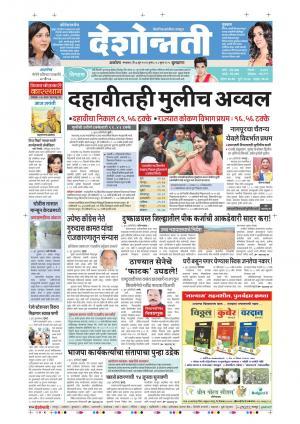 7th Jun Buldhana - Read on ipad, iphone, smart phone and tablets.