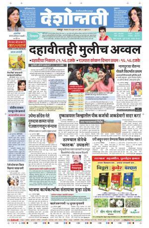 7th Jun Nagpur - Read on ipad, iphone, smart phone and tablets.