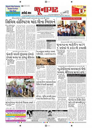 07-06-2016 - Read on ipad, iphone, smart phone and tablets.