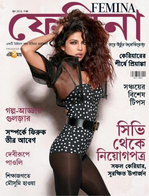 femina bangla june 2016 - Read on ipad, iphone, smart phone and tablets.