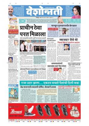 08th Jun Nagpur - Read on ipad, iphone, smart phone and tablets.