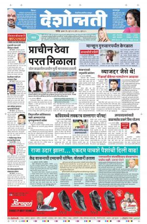 08th Jun Nanded - Read on ipad, iphone, smart phone and tablets.