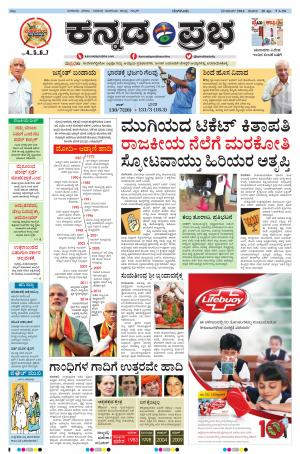 BANGALURU - Read on ipad, iphone, smart phone and tablets.