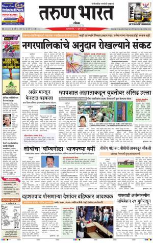 tarunbharat - Read on ipad, iphone, smart phone and tablets.