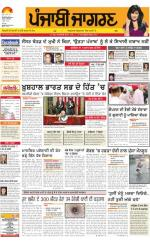 Bathinda  : Punjabi jagran News : 9th June 2016 - Read on ipad, iphone, smart phone and tablets.