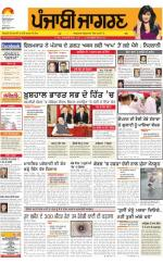 Amritsar  : Punjabi jagran News : 9th June 2016 - Read on ipad, iphone, smart phone and tablets.