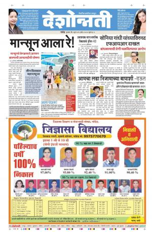 09th Jun Nanded - Read on ipad, iphone, smart phone and tablets.