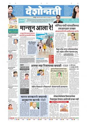 09th Jun Chandrapur - Read on ipad, iphone, smart phone and tablets.