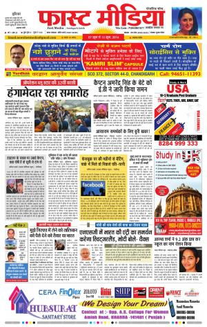 Fast Media Weekly Newspaper