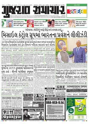 Sanj Samachar - Read on ipad, iphone, smart phone and tablets.