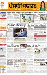 Amritsar  : Punjabi jagran News : 10th June 2016 - Read on ipad, iphone, smart phone and tablets.
