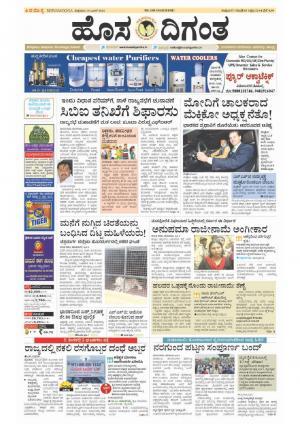 Shivamogga-Hosadigantha - Read on ipad, iphone, smart phone and tablets.