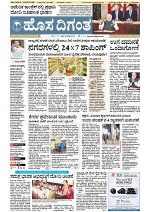 Mangaluru-Hosadigantha - Read on ipad, iphone, smart phone and tablets.