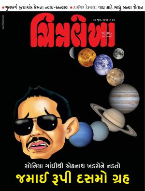 Chitralekha Gujarati - June 20, 2016 - Read on ipad, iphone, smart phone and tablets.