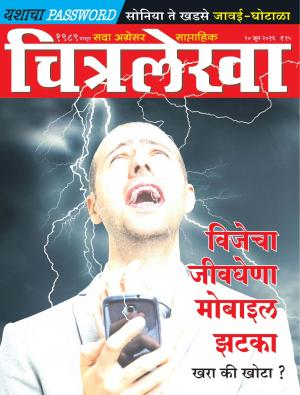 Chitralekha Marathi - June 20, 2016 - Read on ipad, iphone, smart phone and tablets.