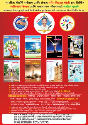 Personality Development - Mangesh Vitthal Koli - Read on ipad, iphone, smart phone and tablets.