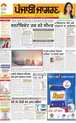 Amritsar : Punjabi jagran News : 11th June 2016 - Read on ipad, iphone, smart phone and tablets.