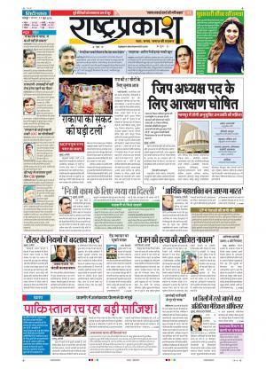 11th Jun Rashtraprakash - Read on ipad, iphone, smart phone and tablets.