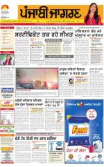 Ludhiana : Punjabi jagran News : 11th June 2016 - Read on ipad, iphone, smart phone and tablets.