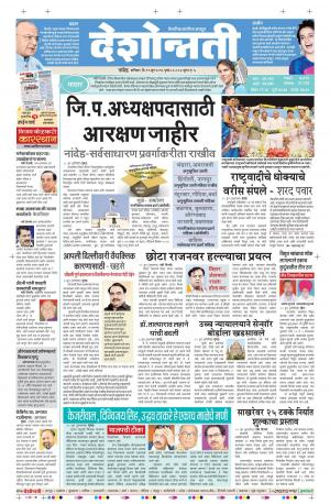 11th Jun Nanded  - Read on ipad, iphone, smart phone and tablets.