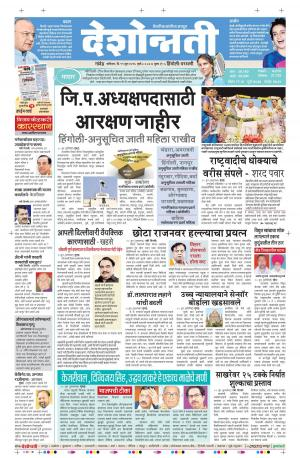 11th Jun Hingoli Parbhani - Read on ipad, iphone, smart phone and tablets.
