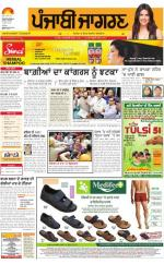 Bathinda  : Punjabi jagran News : 12th June 2016 - Read on ipad, iphone, smart phone and tablets.
