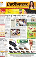 Amritsar  : Punjabi jagran News : 12th June 2016 - Read on ipad, iphone, smart phone and tablets.