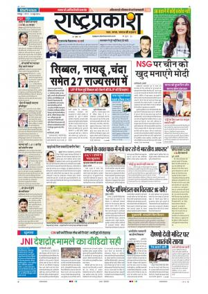 12th Jun Rashtraprakash - Read on ipad, iphone, smart phone and tablets.