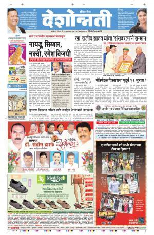 12th Jun Hingoli Parbhani - Read on ipad, iphone, smart phone and tablets.