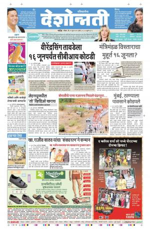 12th Jun Nanded - Read on ipad, iphone, smart phone and tablets.